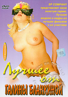 In Bed With Russian Porn Stars - Galina Blankina Box Cover