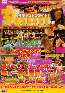 Cat Fight Festival 2007 - Part 2 Box Cover