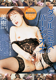 Double Mrs. Virtual Masturbations Vol. 3 - Miki & Kyoko Box Cover