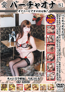 Virtual Masturbation 81 - Ria Box Cover