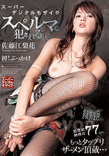 I Love Sperm Bukkake - 77 Hits - Erika Sato Box Cover