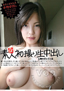 Real Amateurs - First Time Cream Pie - Mainichi Newspaper Office Lady Box Cover