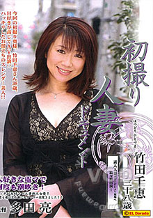 The First Taking A Picture/Chie Takeda Box Cover