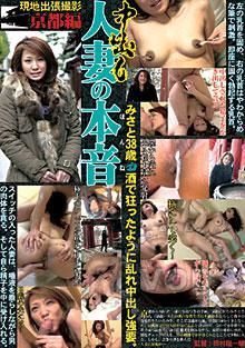 Cream Pie Real Wife Talk In Kyoto - Misato Box Cover