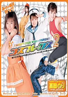 Costume Play 5 - Nori Takada Box Cover