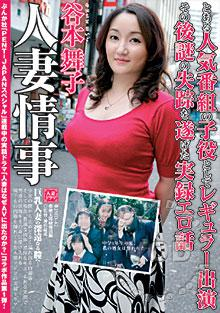 Big Tit MILF - Maiko Tanimoto Box Cover