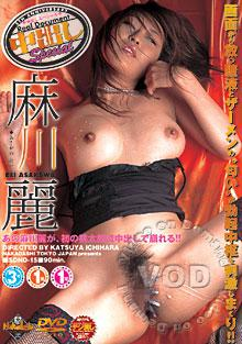 Cream Pie Special 15 - Rei Asakawa Box Cover
