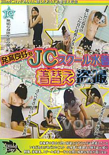 Sneak Shots Eugonic School Girls Swimming Suit Change Box Cover