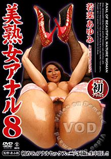 Beautiful Japanese MILF Anal 8 Box Cover
