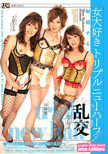 Japanese Transsexual Who Love Girls Box Cover