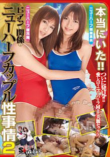 Real Japanese Transsexual Lesbians 2 Box Cover