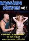 Video: Russian Slaves #81 - Corporal Punishment Of Waitress